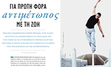 Για πρώτη φορά αντιμέτωπος με τη ζωή | vita.gr