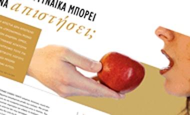 Γιατί μια γυναίκα μπορεί να απιστήσει; | vita.gr