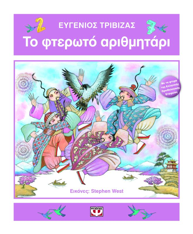 Το Φτερωτό Αριθμητάρι του Ευγένιου Τριβιζά | vita.gr