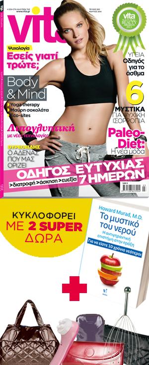 Μάρτιος 2014 | vita.gr