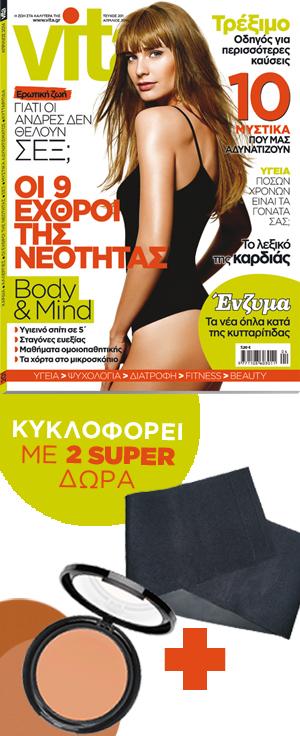 Απρίλιος 2014 | vita.gr