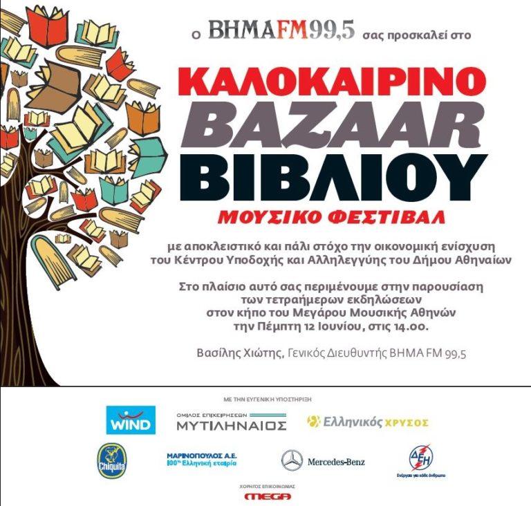 Ελάτε όλοι στο καλοκαιρινό Bazaar βιβλίου του ΒΗΜΑ FM   vita.gr