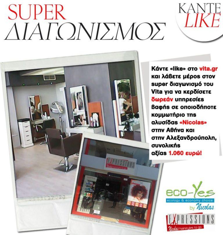 Super διαγωνισμός από τα «Κομμωτήρια Nicolas»! | vita.gr
