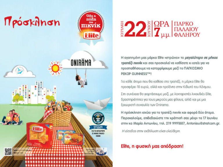 Elite, όλη η πόλη ένα πικνίκ! | vita.gr