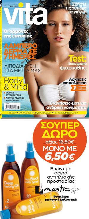 Ιούλιος 2014 | vita.gr