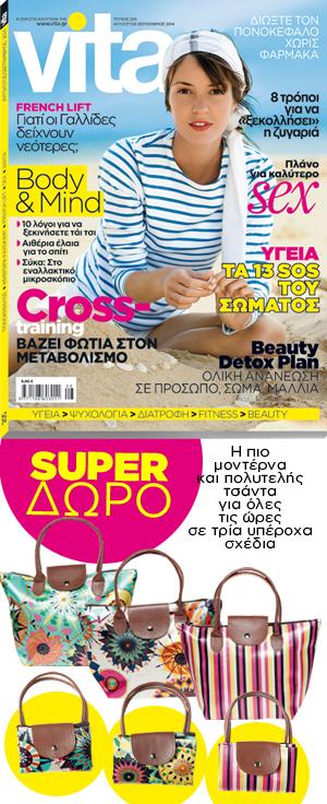 Αύγουστος-Σεπτέμβριος 2014 | vita.gr