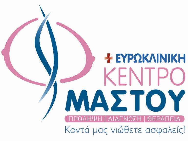 Ευρωκλινική Αθηνών: Αρωγός στον αγώνα κατά του καρκίνου του μαστού | vita.gr
