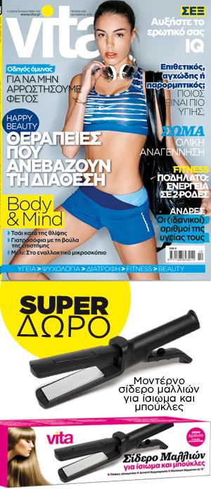 Οκτώβριος 2014 | vita.gr