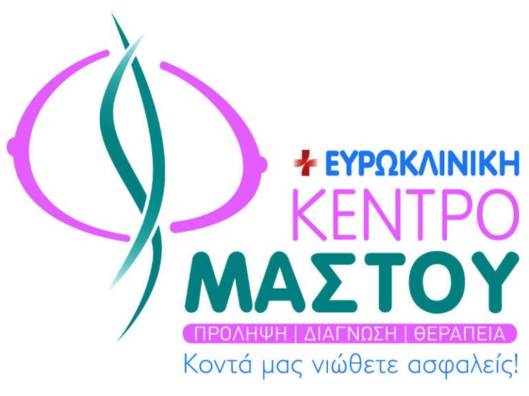 Ενημερωτική Ημερίδα «Καρκίνος του Μαστού. Από την πρόληψη στη θεραπεία» από την Ευρωκλινική Αθηνών | vita.gr