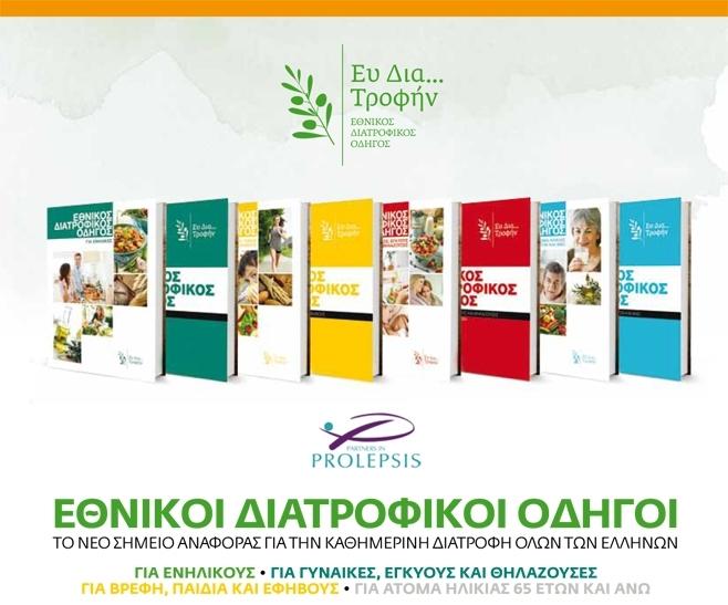 Διατροφικοί Οδηγοί: ήρθαν να αλλάξουν τις διατροφικές μας συνήθειες | vita.gr