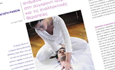 Aγωγή Fascia. Ανάμεσα στη σύγχρονη ιατρική και τις εναλλακτικές θεραπείες   vita.gr