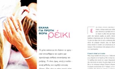 Έκανα για πρώτη φορά ρέικι | vita.gr