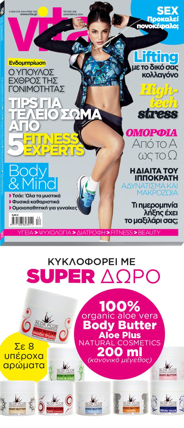 Δεκέμβριος 2014 | vita.gr
