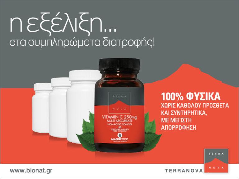 TERRANOVA: Η εξέλιξη στα Συμπληρώματα Διατροφής! | vita.gr