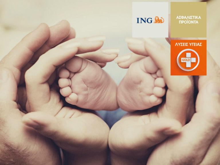 «ΛΥΣΕΙΣ ΥγείαΣ GOLD» από την ING & την Τράπεζα Πειραιώς | vita.gr