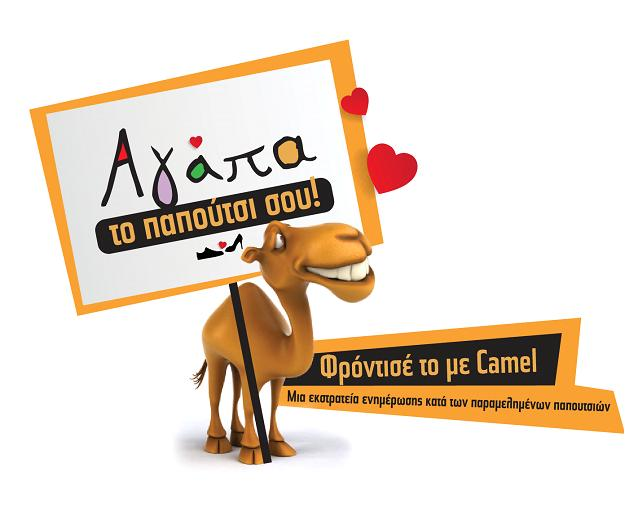 Αγάπα το παπούτσι σου! Φρόντισέ το με CAMEL!   vita.gr