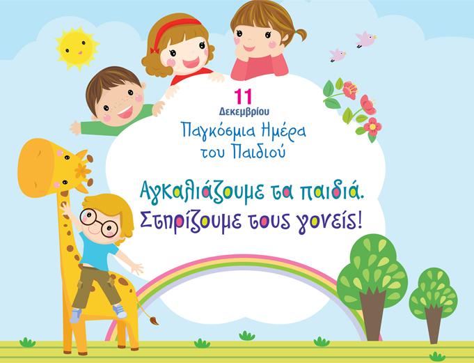 Ευρωκλινική Παίδων: «Αγκαλιάζουμε τα παιδιά. Στηρίζουμε τους γονείς!» | vita.gr
