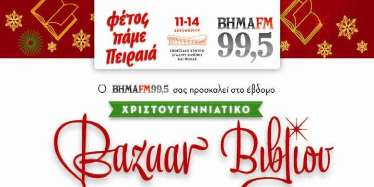 Πάμε Πειραιά για το μεγαλύτερο Bazaar βιβλίου! | vita.gr