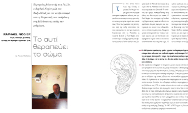 Aποκλειστική συνέντευξη | vita.gr