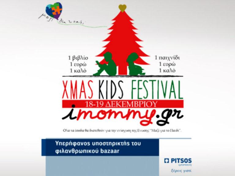 Χριστουγεννιάτικο bazaar παιδικού βιβλίου | vita.gr