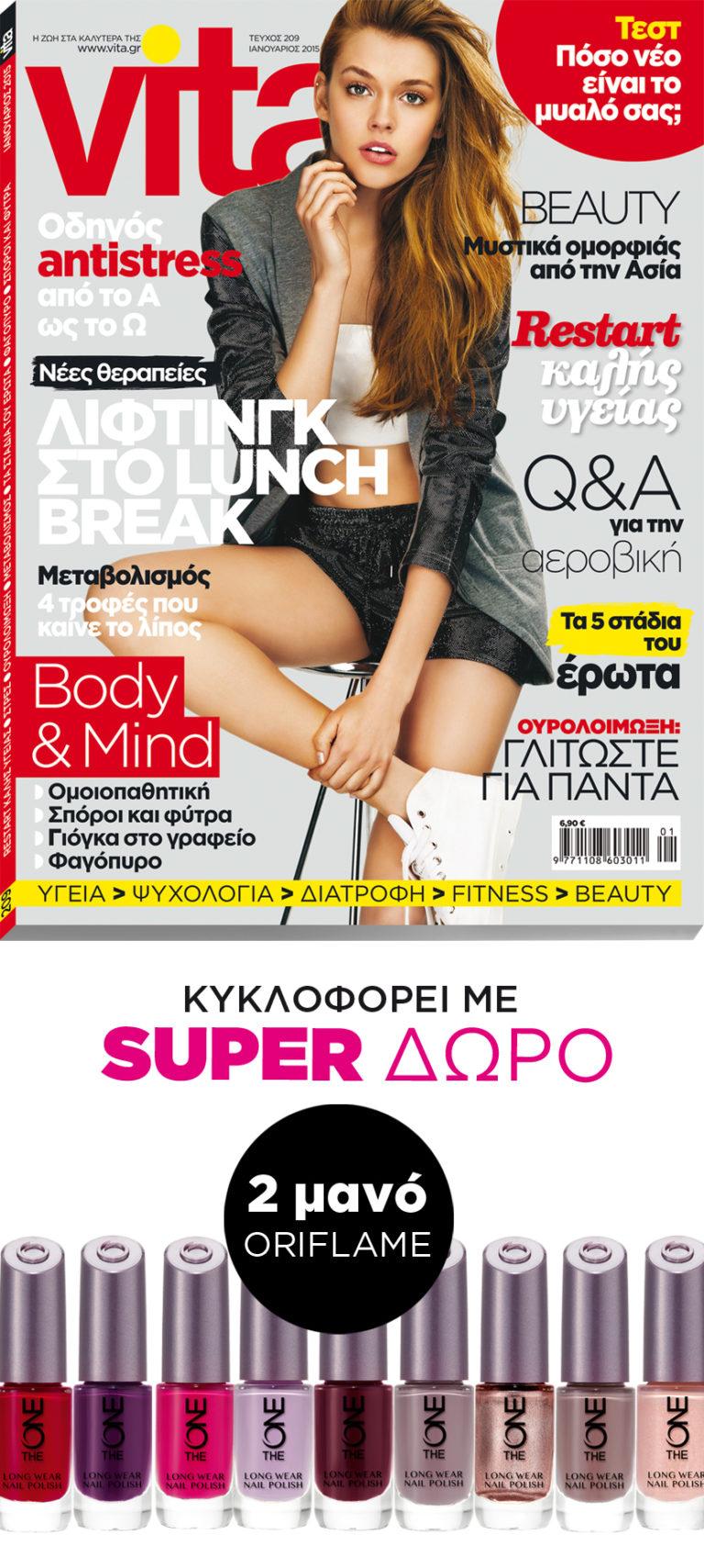 Ιανουάριος 2015 | vita.gr