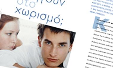 Συζυγικοί καβγάδες. Πότε οδηγούν στο χωρισμό; | vita.gr