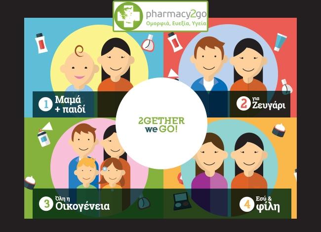 Pharmacy2go.gr: 2Go με την καινοτομία! | vita.gr