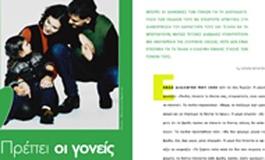 Πρέπει οι γονείς να έχουν πάντα την ίδια γνώμη; | vita.gr