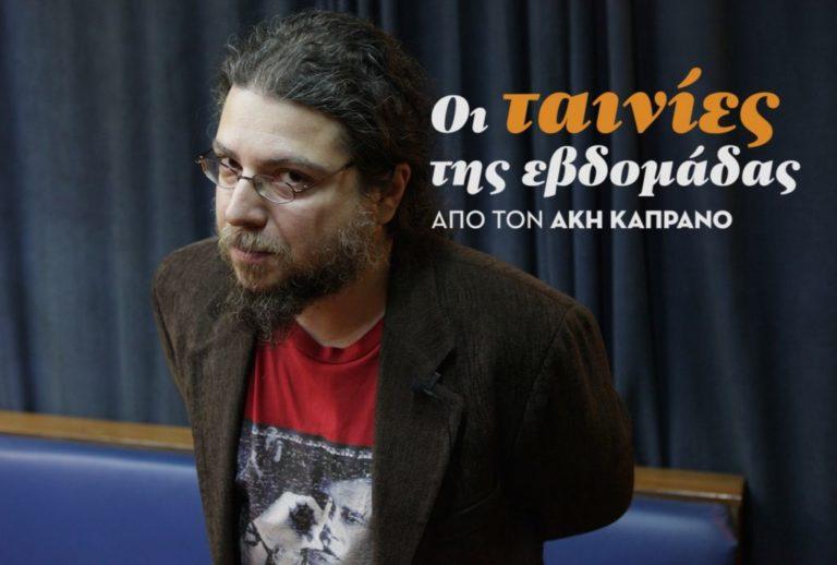 Η ταινία της εβδομάδας | vita.gr