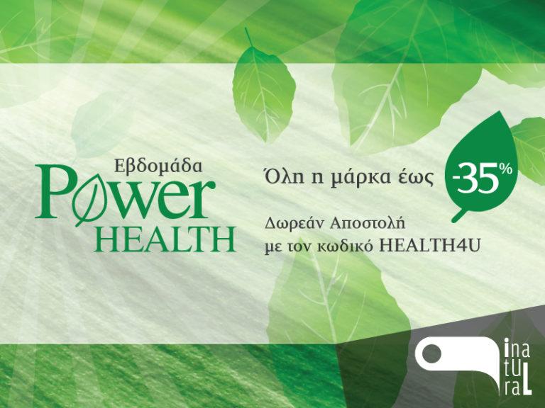 Εβδομάδα Power Health στο inatural! | vita.gr