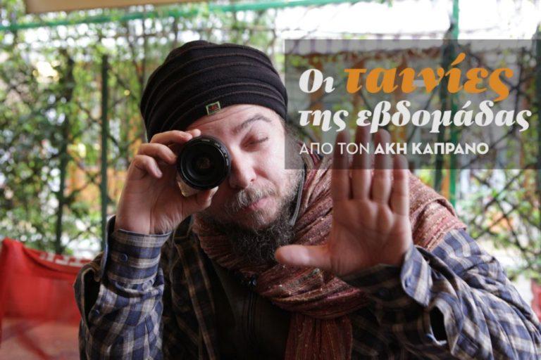 Οι ταινίες της εβδομάδας | vita.gr