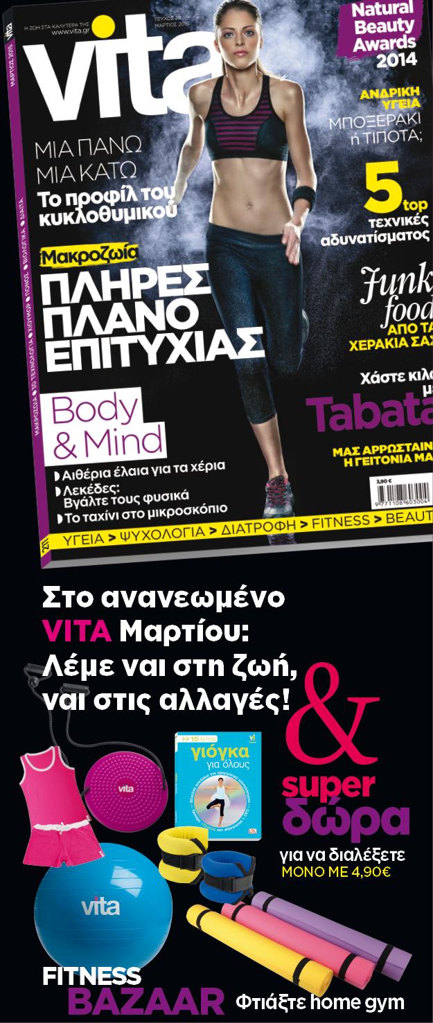 Μάρτιος 2015 | vita.gr