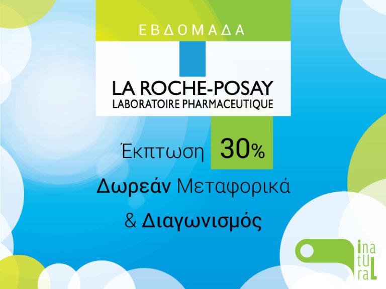 Αυτή η εβδομάδα είναι αφιερωμένη στα εξειδικευμένα προϊόντα La Roche-Posay! | vita.gr