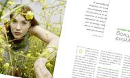 Aλλεργίες της Άνοιξης. Δοκιμάσατε εναλλακτικά; | vita.gr