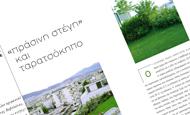 Γιατί να φτιάξετε «πράσινη στέγη» και ταρατσόκηπο | vita.gr