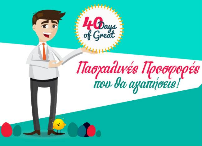 40ήμερο εκπτώσεων στον ofarmakopoiosmou.gr! | vita.gr