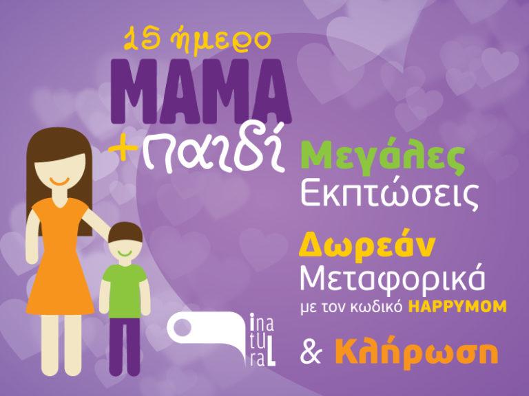 Δεκαπενθήμερο Μαμά Παιδί 23 Μαρτίου – 5 Απριλίου | vita.gr