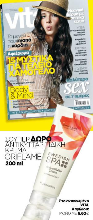 Απρίλιος 2015 | vita.gr