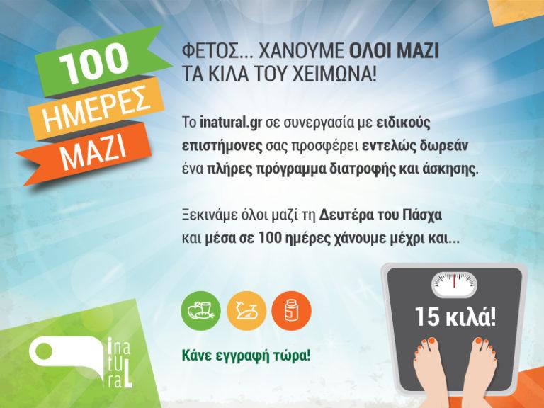 Φέτος αδυνατίζουμε σε … «100 Ημέρες Μαζί» | vita.gr