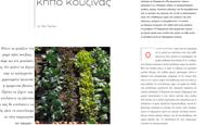Πώς θα οργανώσετε ένα μικρό κήπο κουζίνας | vita.gr