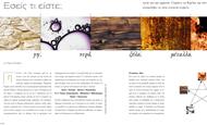 H φιλοσοφία της Kινεζικής ιατρικής. Εσείς τι είστε; Γη, νερό, ξύλο, μέταλλο, φωτιά | vita.gr