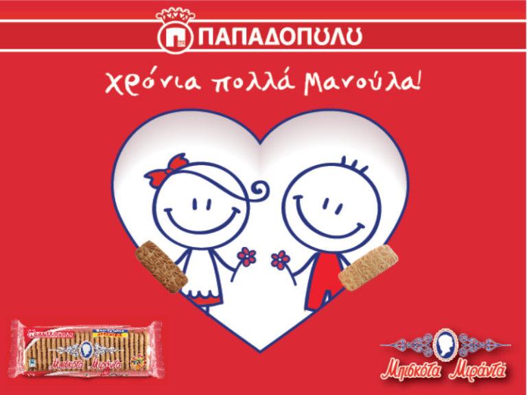 Χρόνια Πολλά Μανούλα! | vita.gr
