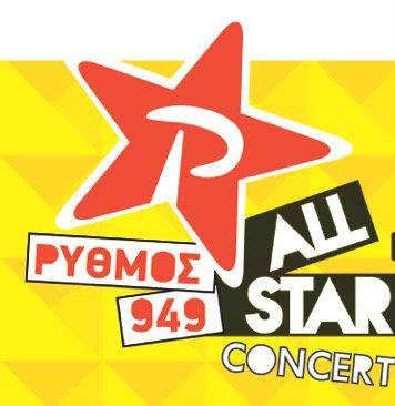Ρυθμός 949 ALL STAR CONCERT | vita.gr