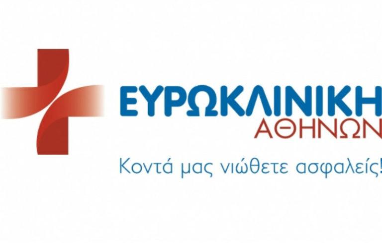 Ευρωκλινική Αθηνών: Πιστοποίηση ποιότητας υπηρεσιών κατά ISO 9001:2008 | vita.gr
