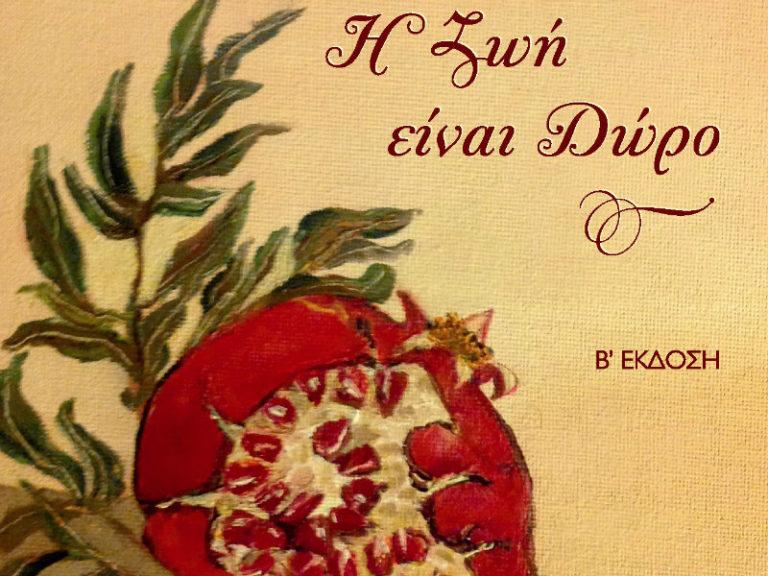 H Ζωή είναι Δώρο | vita.gr