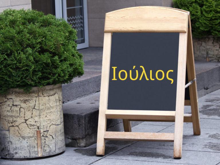 To menu του Iουλίου | vita.gr