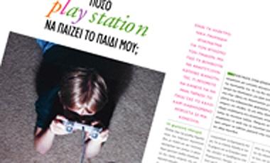 Πόσο Playstation να παίζει το παιδί μου; | vita.gr