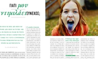 Γιατί μου αντιμιλάει συνεχώς; | vita.gr