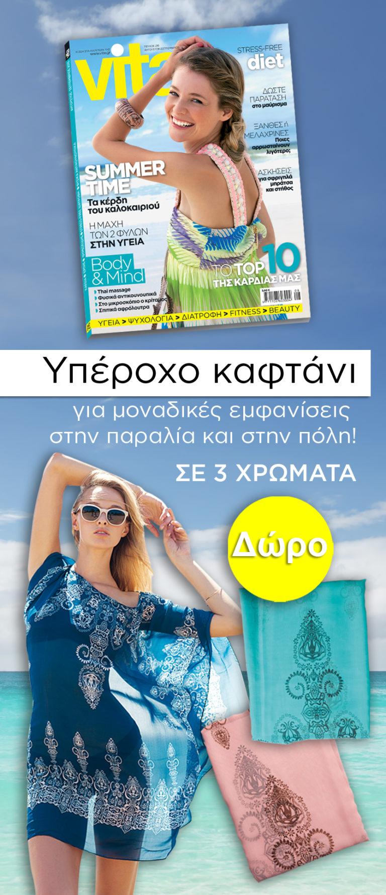 Αύγουστος-Σεπτέμβριος 2015 | vita.gr