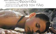 Φροντίδα μετά τον ήλιο | vita.gr